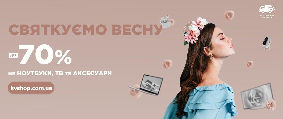 Подборка подарков на 8 марта от сайта 06153.сom.ua, фото-63