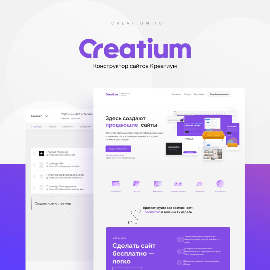 Creatium: конструктор впечатляющих сайтов, фото-1
