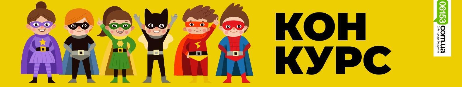 """Конкурс """"Я – супергерой!"""""""